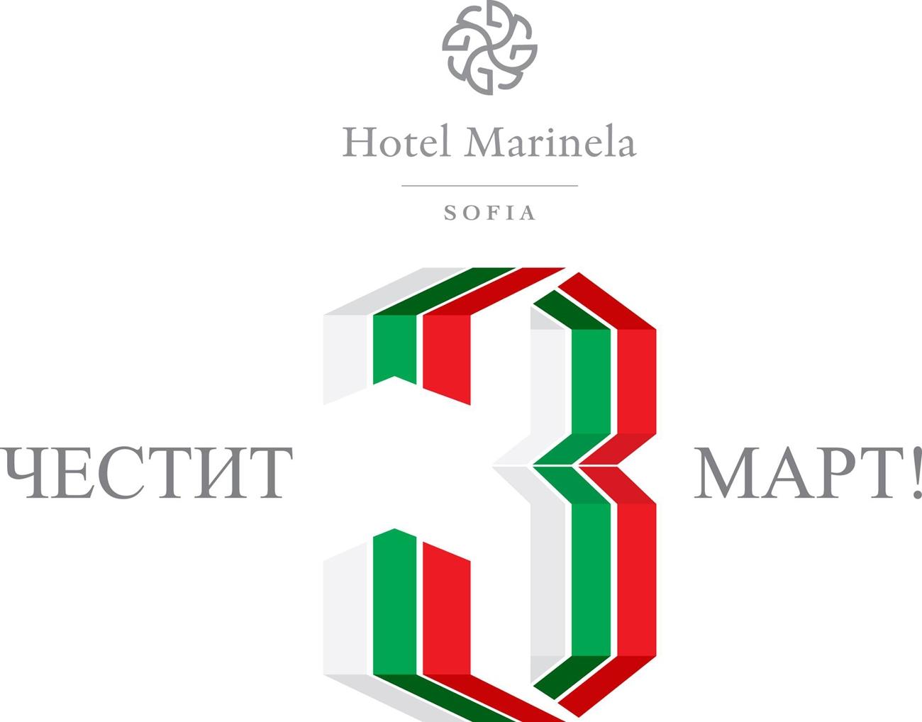 Честит Трети Март - Хотел Маринела