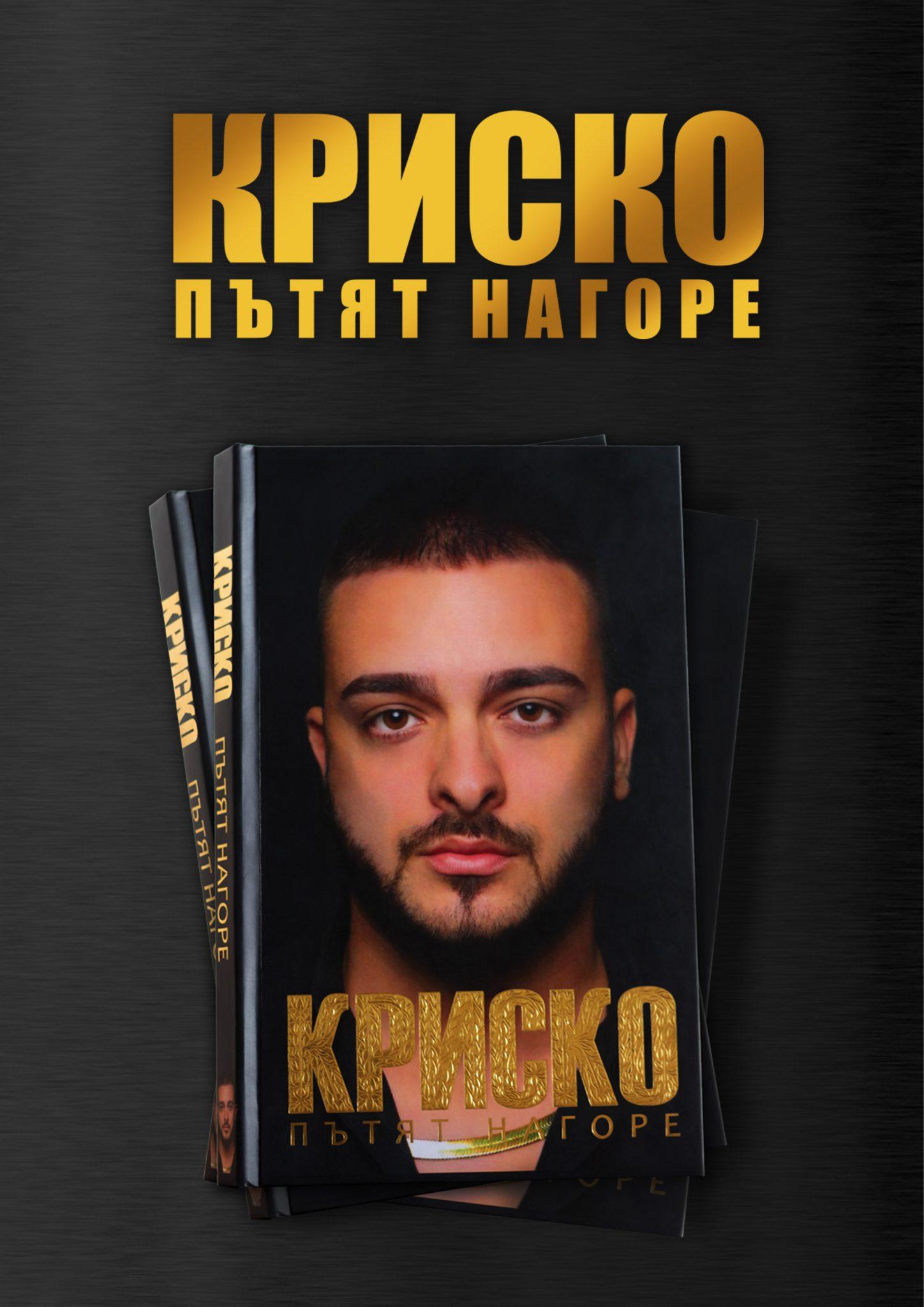 """Криско представи автобиографията си """"Пътят нагоре"""" в хотел """"Маринела"""""""