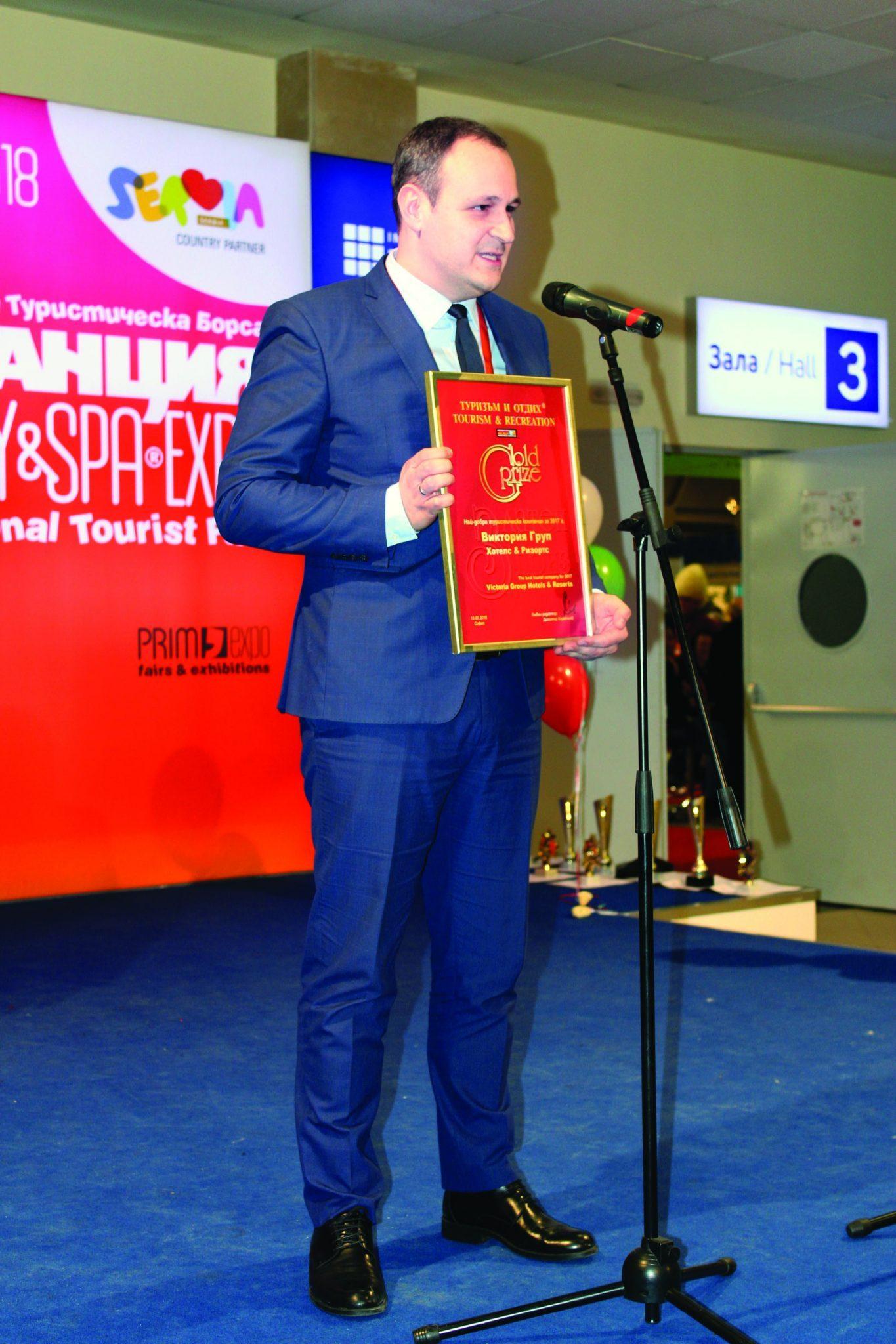 """Victoria Group Hotels and Resorts с приз """"Най-добра туристическа компания за 2017 г."""""""