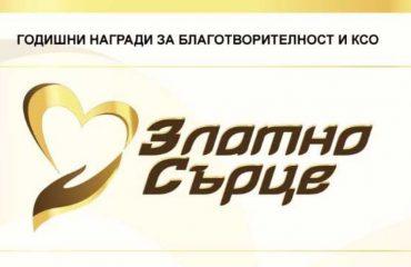 Сдружение Маринела Златно Сърце 2019